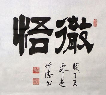 Chinese Kung Fu Calligraphy,50cm x 55cm,5966003-x