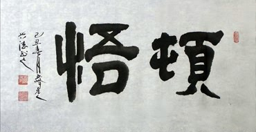Chinese Kung Fu Calligraphy,55cm x 100cm,5966004-x