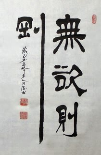 Chinese Kung Fu Calligraphy,69cm x 46cm,5966005-x