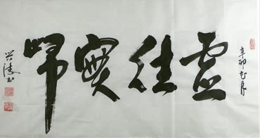 Chinese Kung Fu Calligraphy,50cm x 100cm,5966006-x