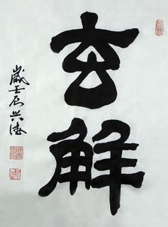 Chinese Kung Fu Calligraphy,69cm x 46cm,5966007-x