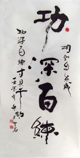 Chinese Kung Fu Calligraphy,55cm x 100cm,5967001-x