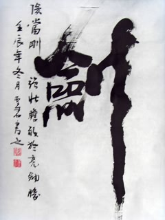 Chinese Kung Fu Calligraphy,55cm x 100cm,5967002-x