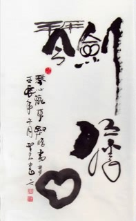 Chinese Kung Fu Calligraphy,55cm x 100cm,5967003-x