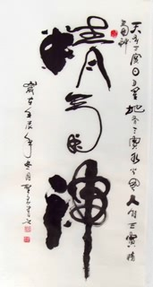 Chinese Kung Fu Calligraphy,55cm x 100cm,5967004-x