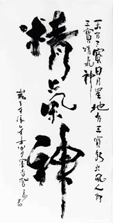 Chinese Kung Fu Calligraphy,55cm x 100cm,5967005-x