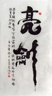 Chinese Kung Fu Calligraphy,55cm x 100cm,5967006-x