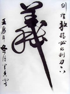 Chinese Kung Fu Calligraphy,55cm x 100cm,5967007-x