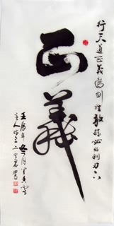 Chinese Kung Fu Calligraphy,55cm x 100cm,5967008-x
