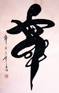 Chinese Kung Fu Calligraphy,69cm x 46cm,5968001-x