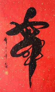 Chinese Kung Fu Calligraphy,69cm x 46cm,5968002-x