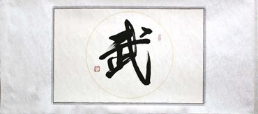 Chinese Kung Fu Calligraphy,50cm x 120cm,5969001-x