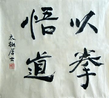 Chinese Kung Fu Calligraphy,50cm x 55cm,5971001-x
