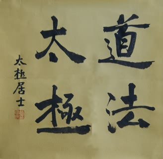 Chinese Kung Fu Calligraphy,69cm x 69cm,5971002-x