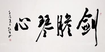 Chinese Kung Fu Calligraphy,499cm x 1000cm,5972001-x
