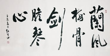 Chinese Kung Fu Calligraphy,499cm x 1000cm,5972002-x