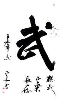 Chinese Kung Fu Calligraphy,69cm x 138cm,5973002-x