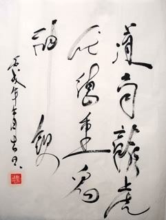 Chinese Kung Fu Calligraphy,55cm x 100cm,5974001-x