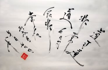 Chinese Kung Fu Calligraphy,34cm x 69cm,5974002-x