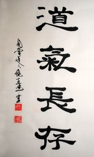 Chinese Kung Fu Calligraphy,55cm x 100cm,5974003-x