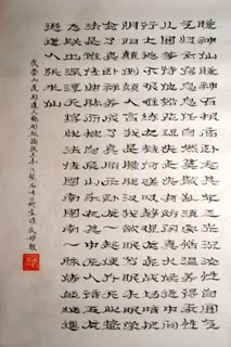Chinese Kung Fu Calligraphy,69cm x 138cm,5974004-x