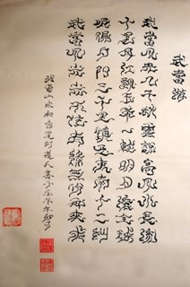 Chinese Kung Fu Calligraphy,55cm x 100cm,5974005-x