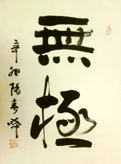 Chinese Kung Fu Calligraphy,35cm x 45cm,5978001-x