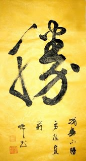 Chinese Kung Fu Calligraphy,34cm x 69cm,5978002-x