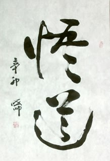 Chinese Kung Fu Calligraphy,69cm x 46cm,5978003-x