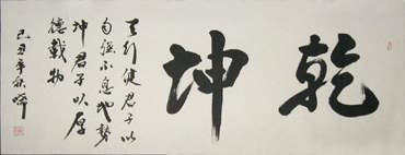 Chinese Kung Fu Calligraphy,60cm x 180cm,5978004-x