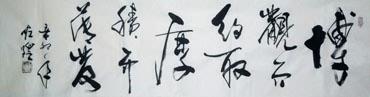 Xu Zuo Huang