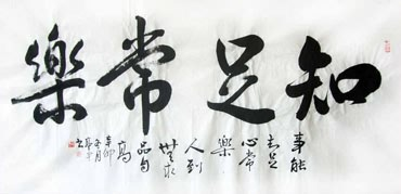 Lin Ting Yu Chinese Painting 51073001