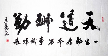 Huang Dao Wen Chinese Painting 5907003