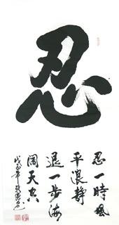 Tang Xin De Chinese Painting 5910002