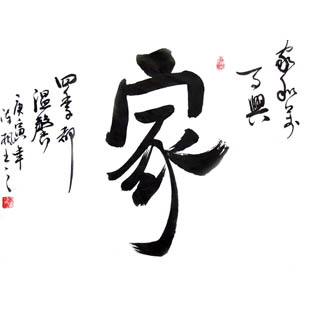 Chinese Love Marriage & Family Calligraphy,66cm x 66cm,5903010-x