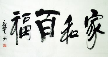 Chinese Love Marriage & Family Calligraphy,50cm x 100cm,5917012-x