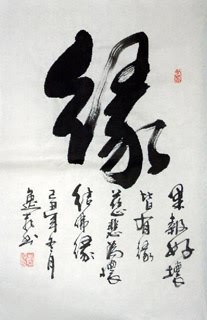 Chinese Love Marriage & Family Calligraphy,43cm x 65cm,5921011-x