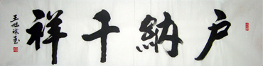Chinese Love Marriage & Family Calligraphy,34cm x 138cm,5927004-x