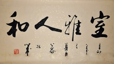 Chinese Love Marriage & Family Calligraphy,70cm x 40cm,5934009-x