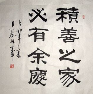 Chinese Love Marriage & Family Calligraphy,70cm x 70cm,5934010-x