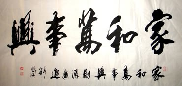 Chinese Love Marriage & Family Calligraphy,50cm x 100cm,5936009-x