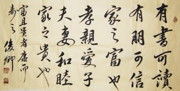 Chinese Love Marriage & Family Calligraphy,50cm x 100cm,5954002-x