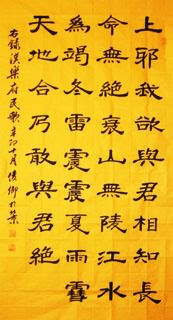 Chinese Love Marriage & Family Calligraphy,69cm x 138cm,5954004-x