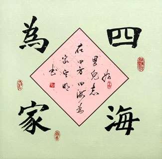 Chinese Love Marriage & Family Calligraphy,50cm x 50cm,5955002-x