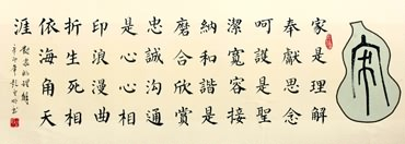 Chinese Love Marriage & Family Calligraphy,69cm x 138cm,5955005-x