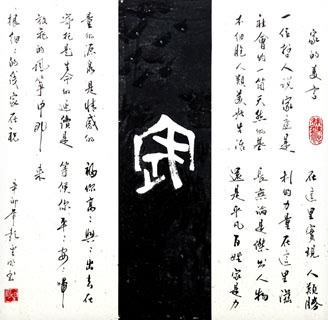 Chinese Love Marriage & Family Calligraphy,50cm x 50cm,5955008-x