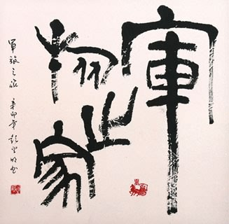 Chinese Love Marriage & Family Calligraphy,50cm x 50cm,5955012-x