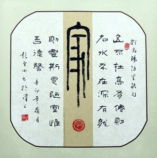 Chinese Love Marriage & Family Calligraphy,50cm x 50cm,5955016-x
