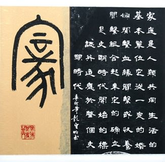 Chinese Love Marriage & Family Calligraphy,50cm x 50cm,5955023-x