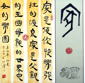 Chinese Love Marriage & Family Calligraphy,50cm x 50cm,5955024-x
